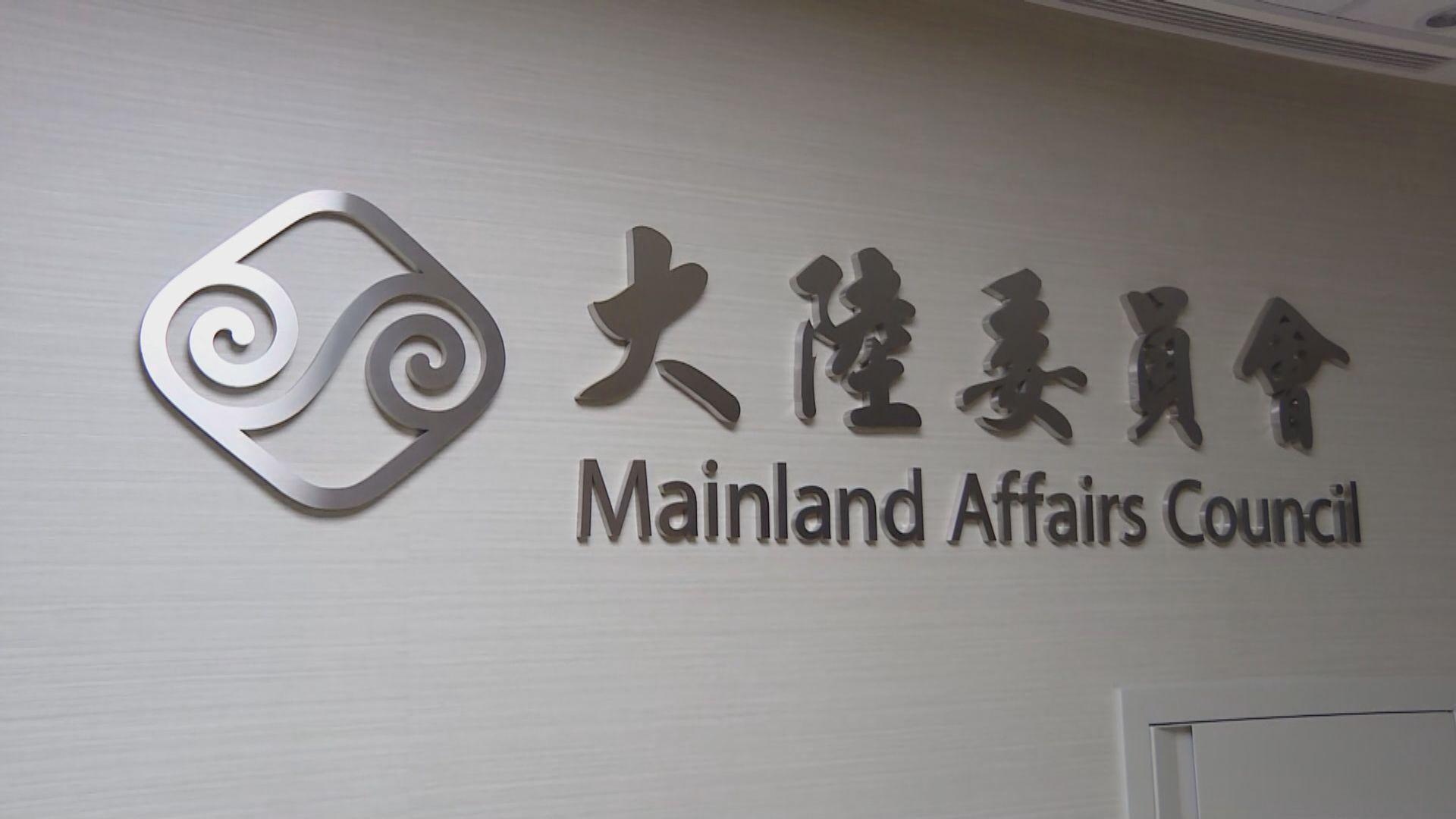 陸委會促北京勿因錯誤決策令香港更混亂
