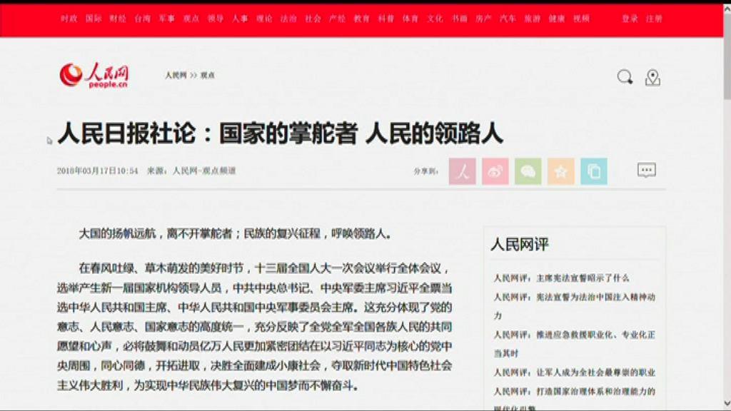 人民日報:習近平當選反映人民心聲
