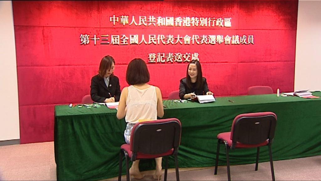 人大代表選舉會議成員完成登記