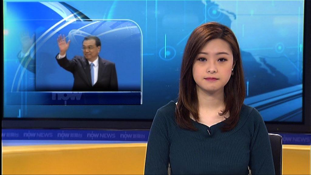 李克強:港人在廣東可逐步享國民待遇