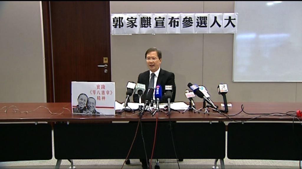 公民黨郭家麒參選全國人大代表