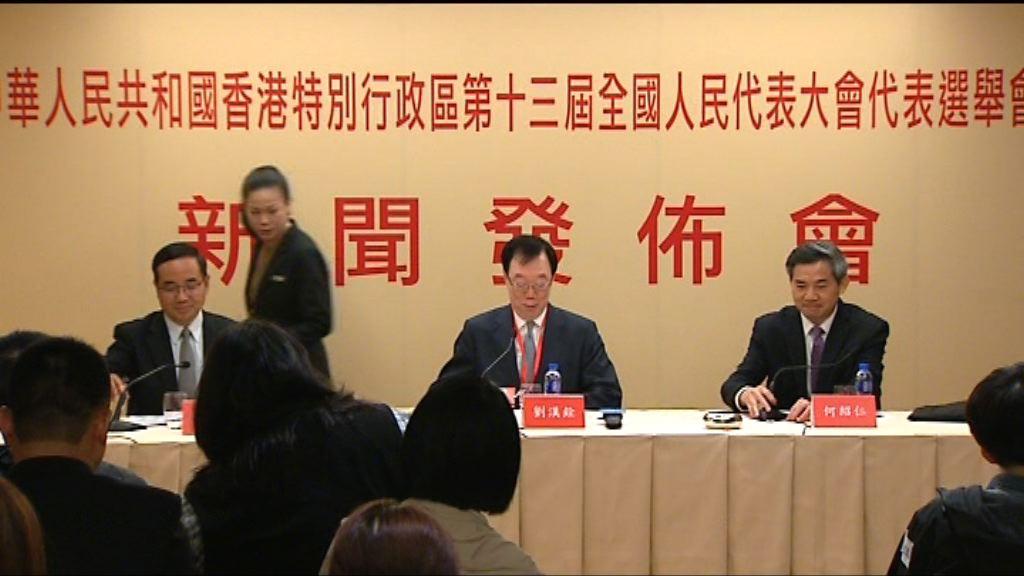劉漢銓:不獲批選人大人士因行為違反聲明內容