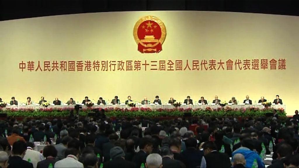 新一屆港區全國人大 陳智思成票王