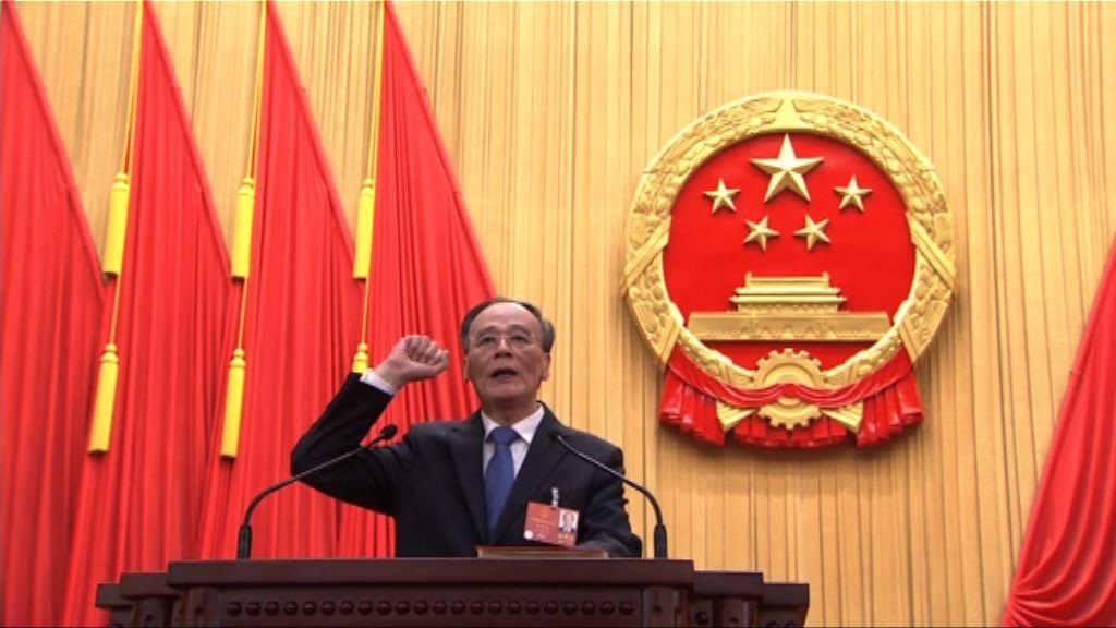 王岐山當選國家副主席