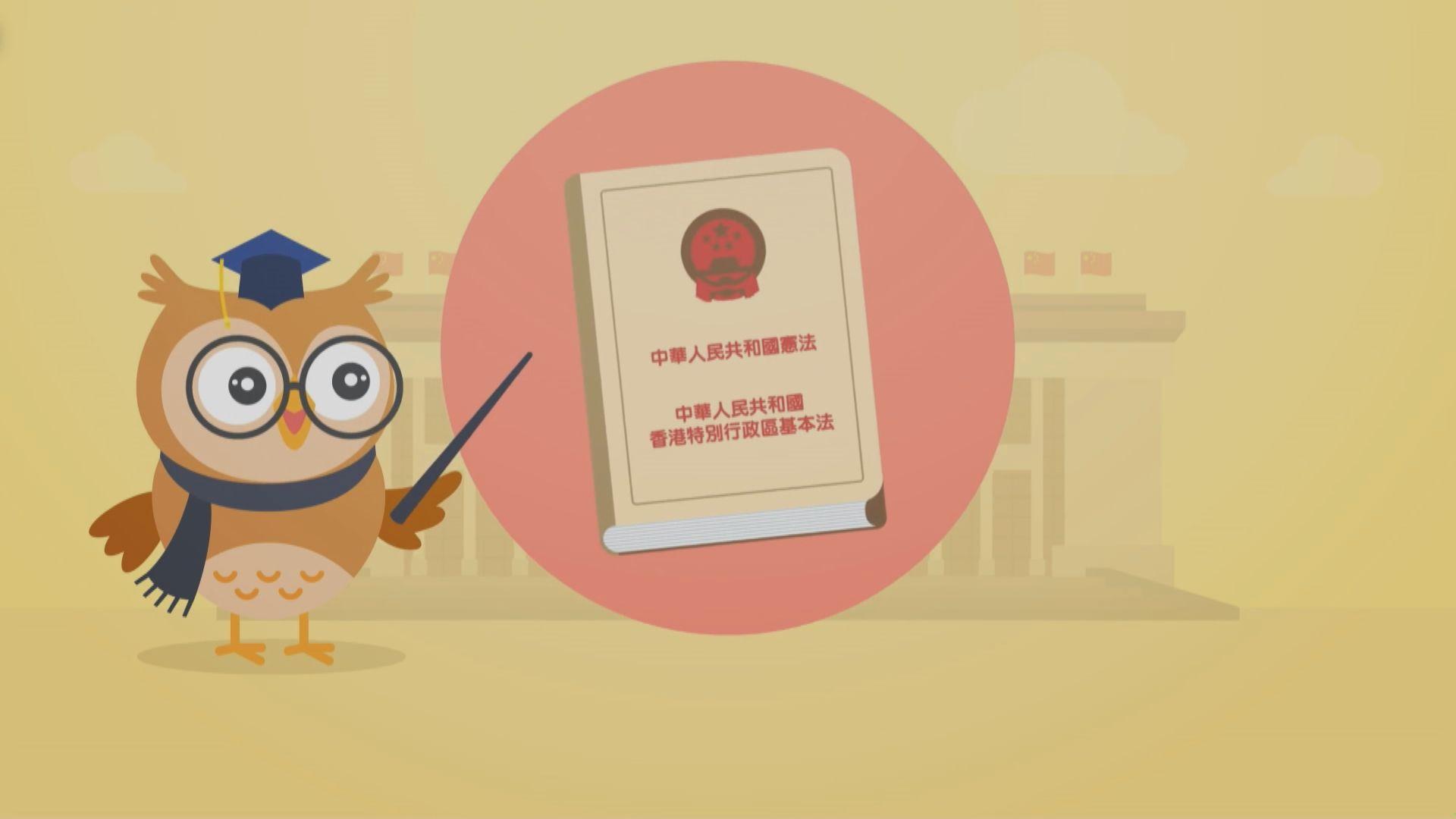【睇片學國安】教育局向全港學校提供維護國家安全行政及教育指引