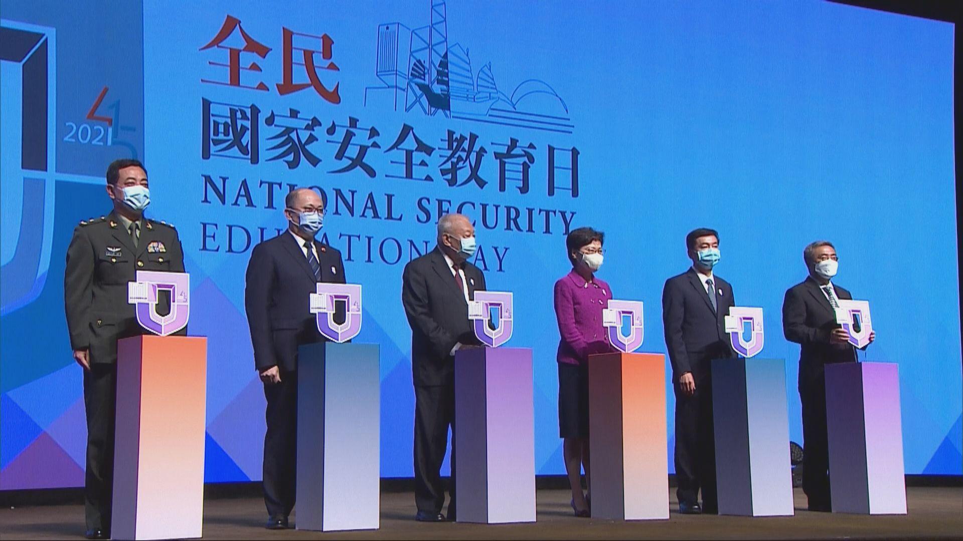 國安法實施後首個國安教育日 董建華林鄭等出席開幕禮