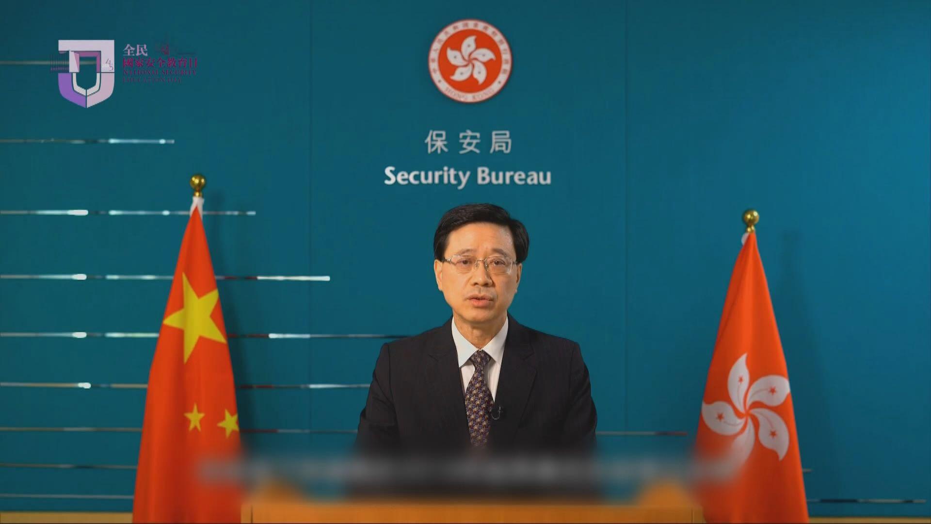 李家超:香港仍面對五大風險需警惕及防範