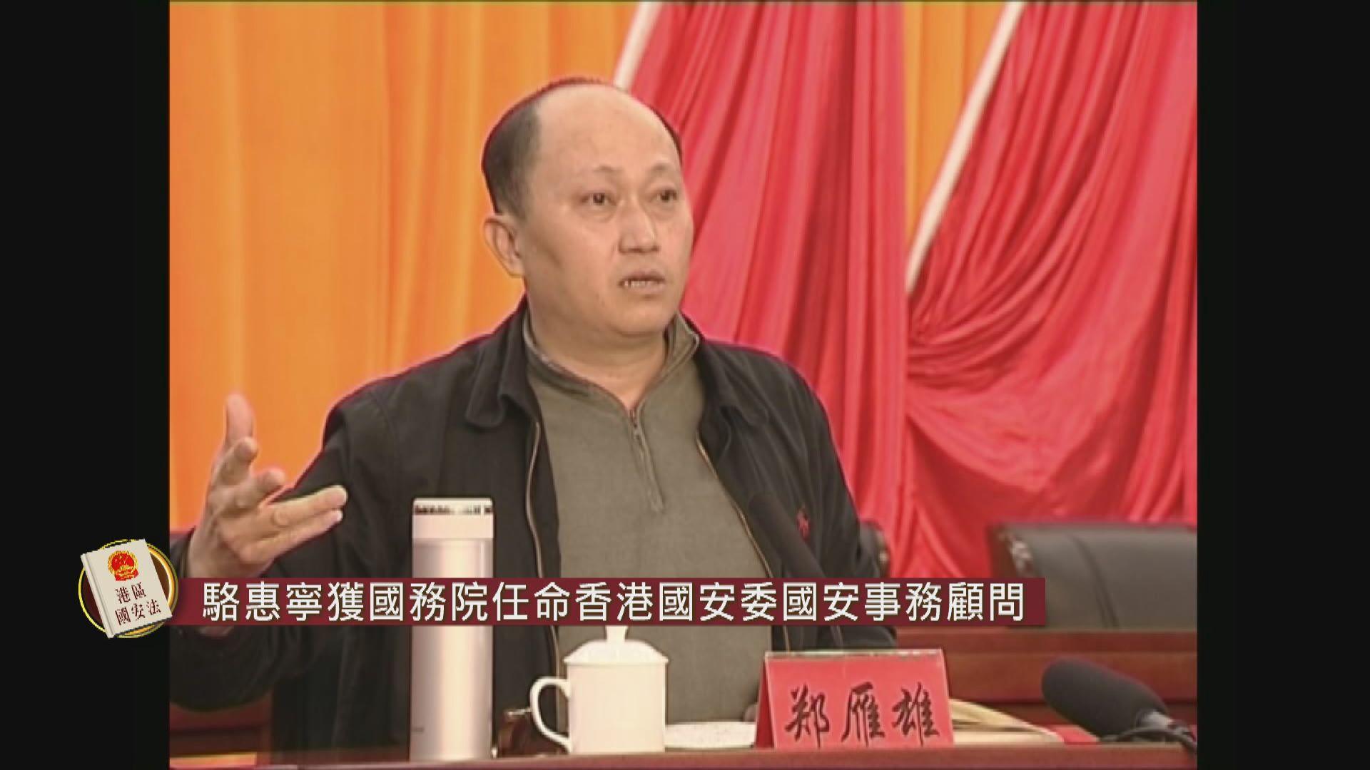 鄭雁雄獲任命為駐港國安公署署長 曾處理烏坎村事件