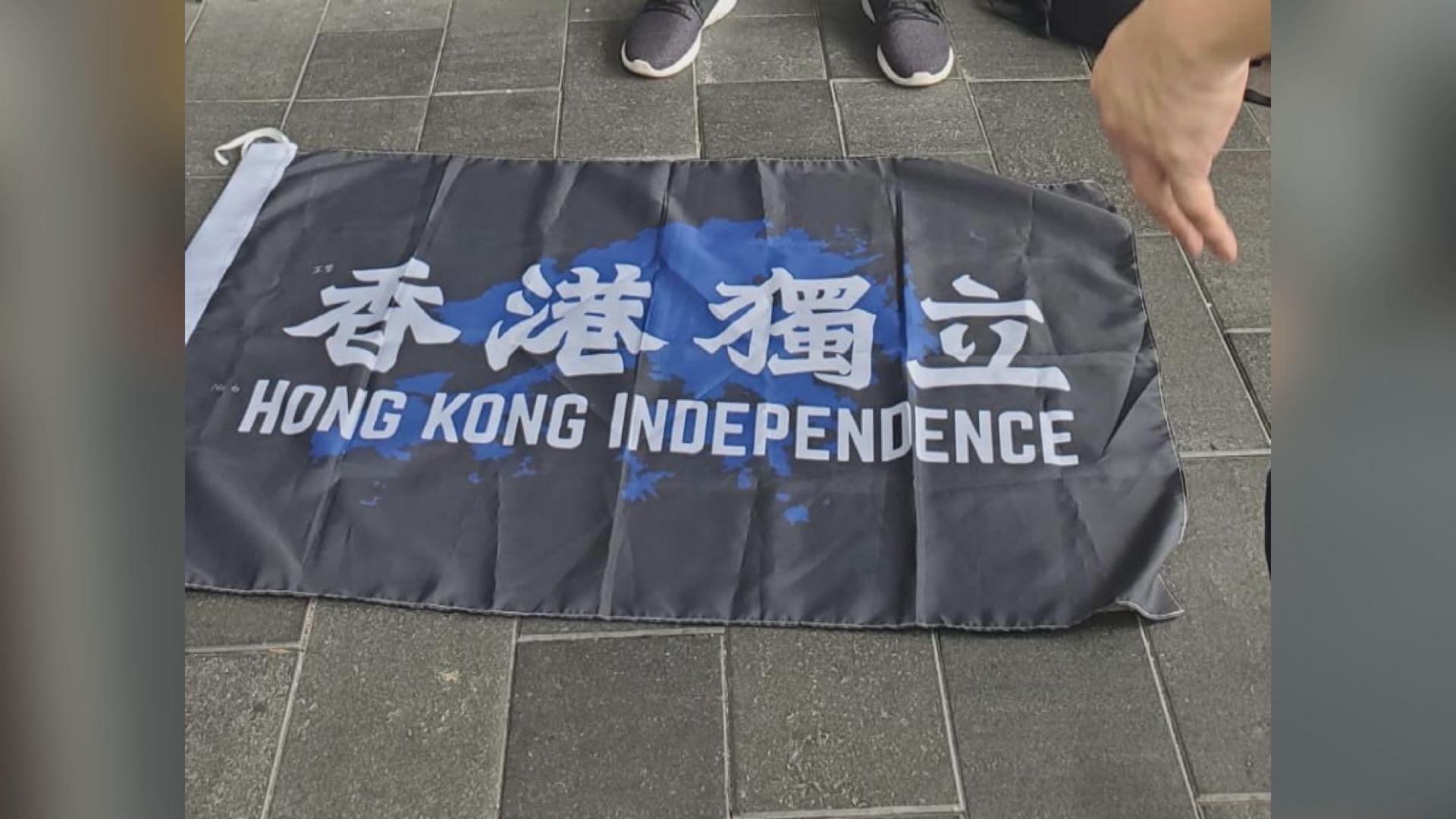 警方搜出「香港獨立」旗幟 首引用國安法拘一男子
