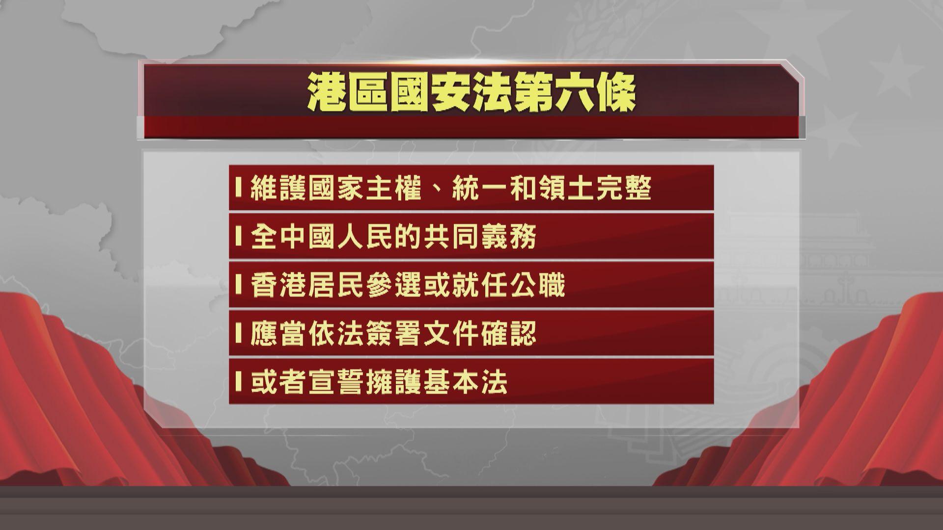 港區國安法規定參選或就任公職 應簽署或宣誓擁護基本法