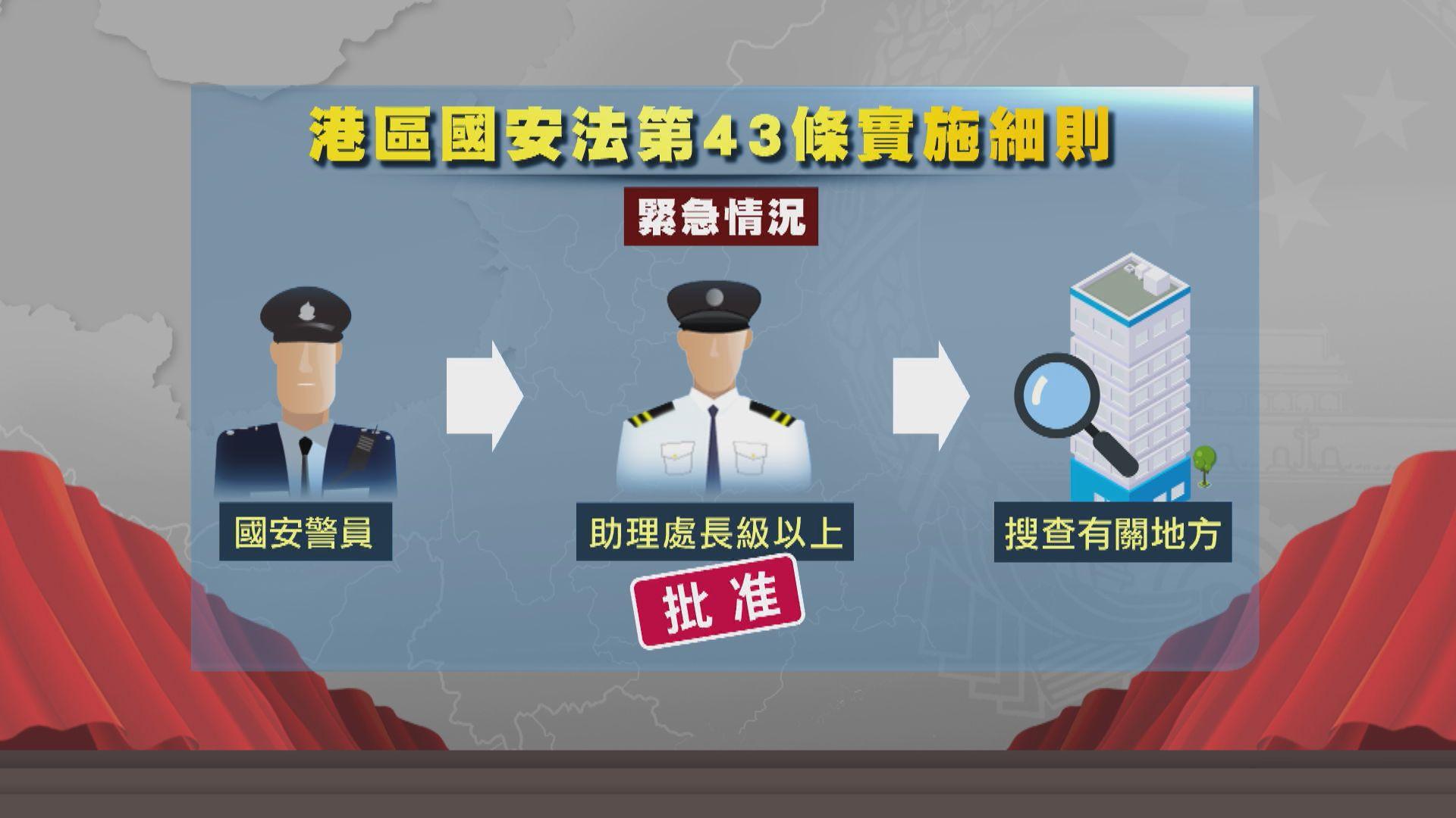 緊急或特殊情況下警員無手令可入屋搜證