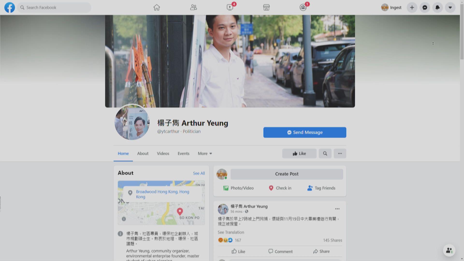 楊子雋被警方上門拘捕 疑涉中大畢業禮遊行