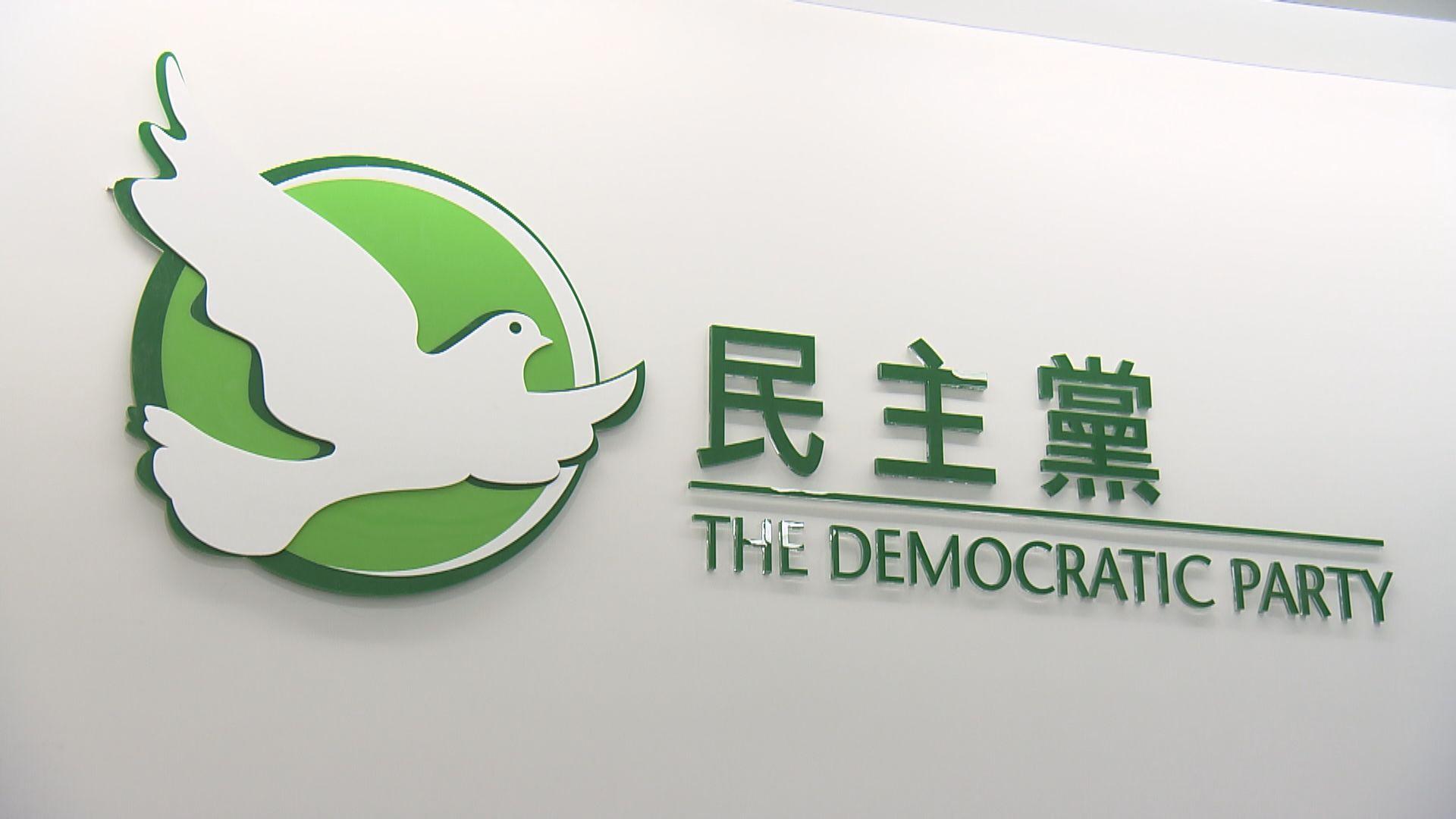 民主黨及公民黨批警方藉國安法打壓新聞自由