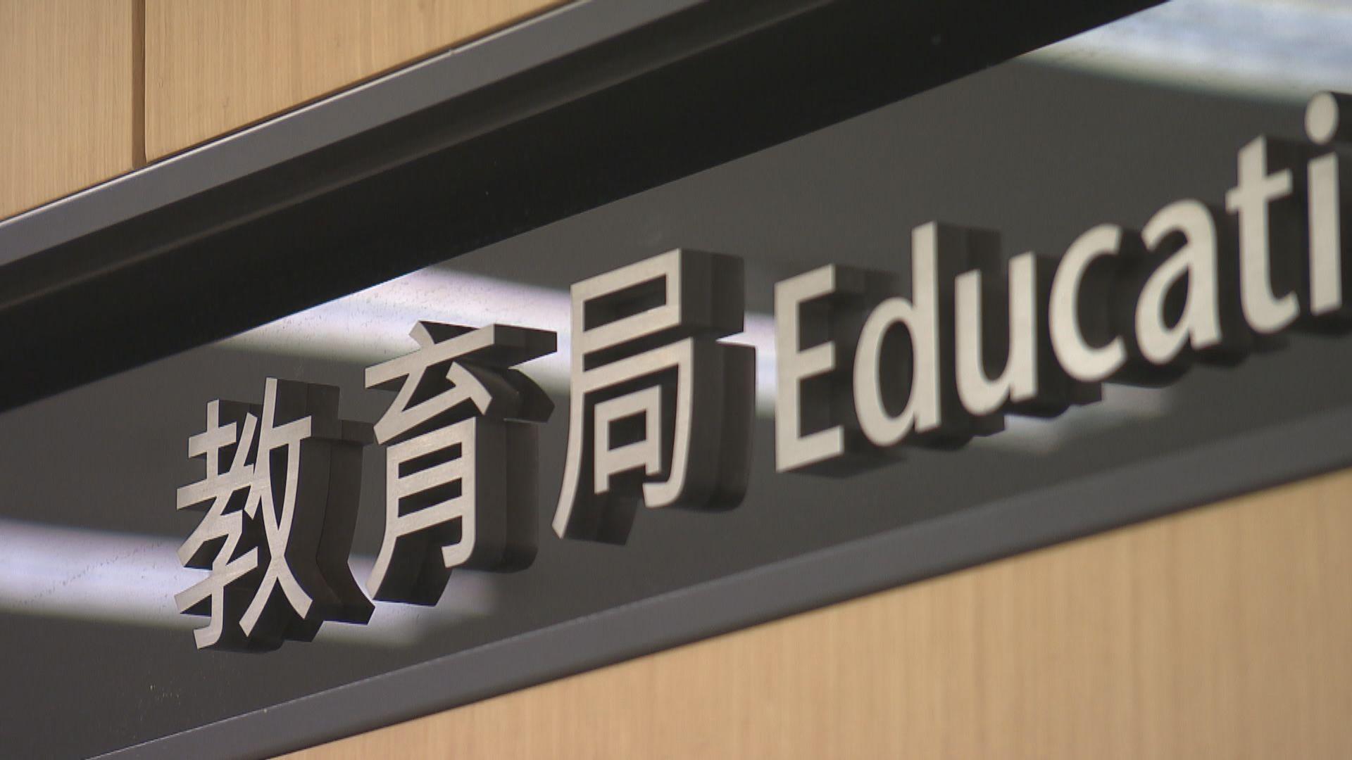 教育局向學校發通告提醒學校人員及學生遵守港區國安法