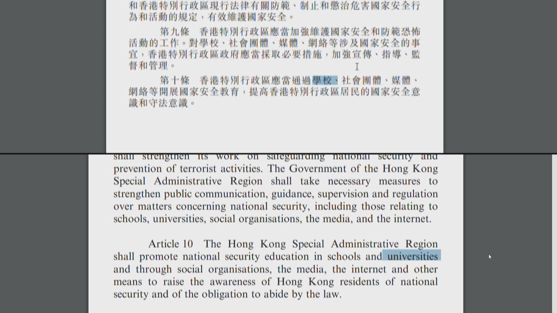 律政司稱港區國安法以中文為主體