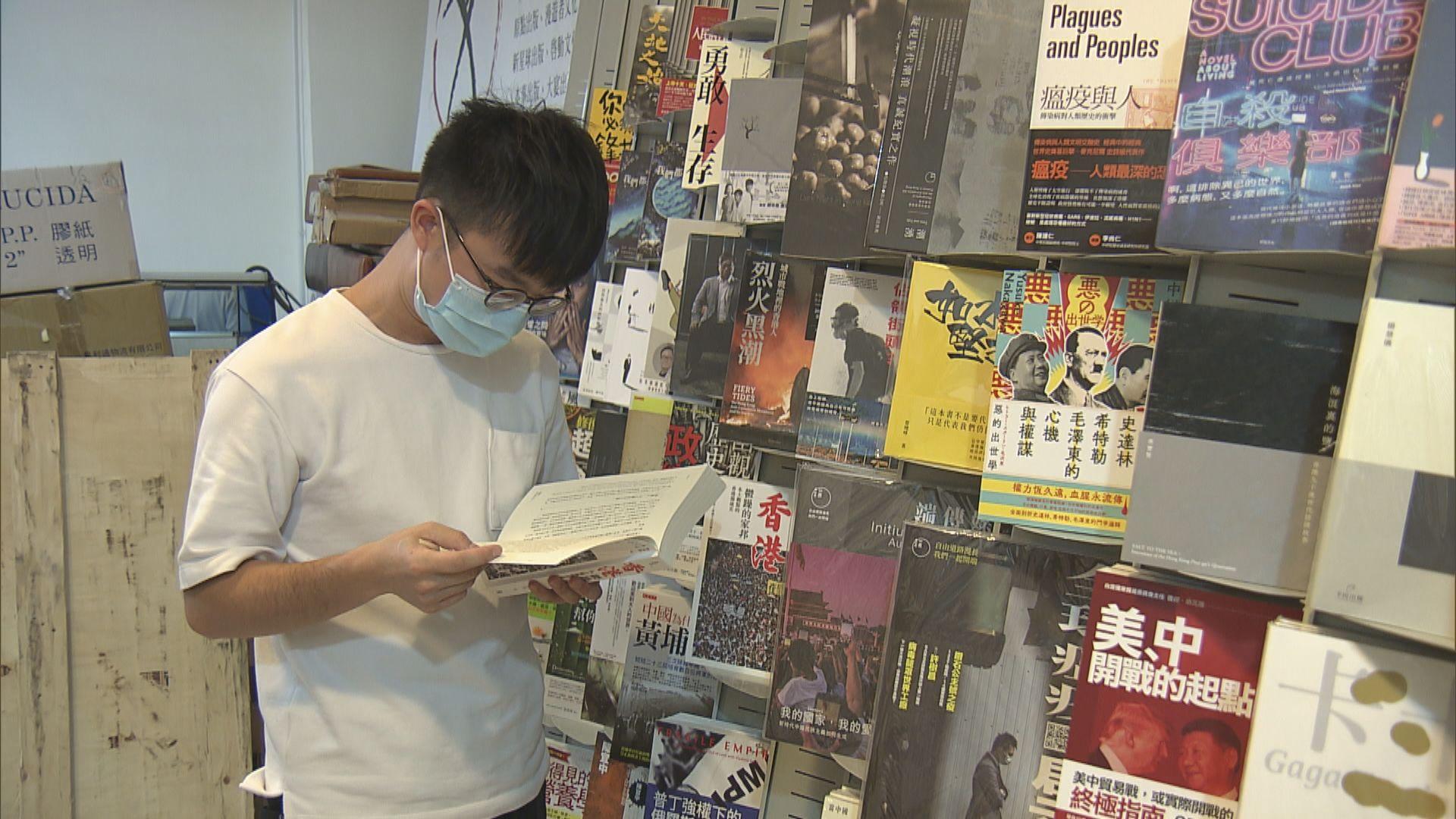 書展參展商認為國安法下違法書籍界線模糊