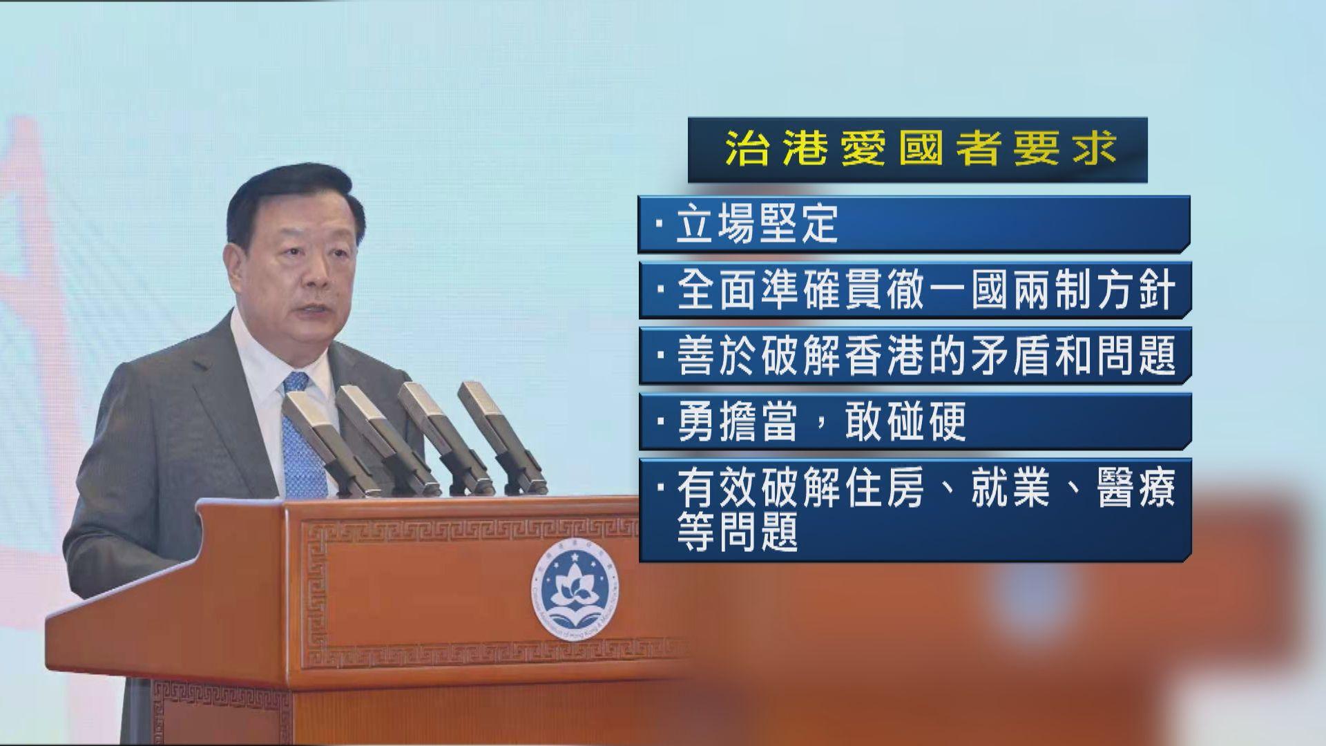 夏寶龍:管治者不僅要愛國愛港還要德才兼備