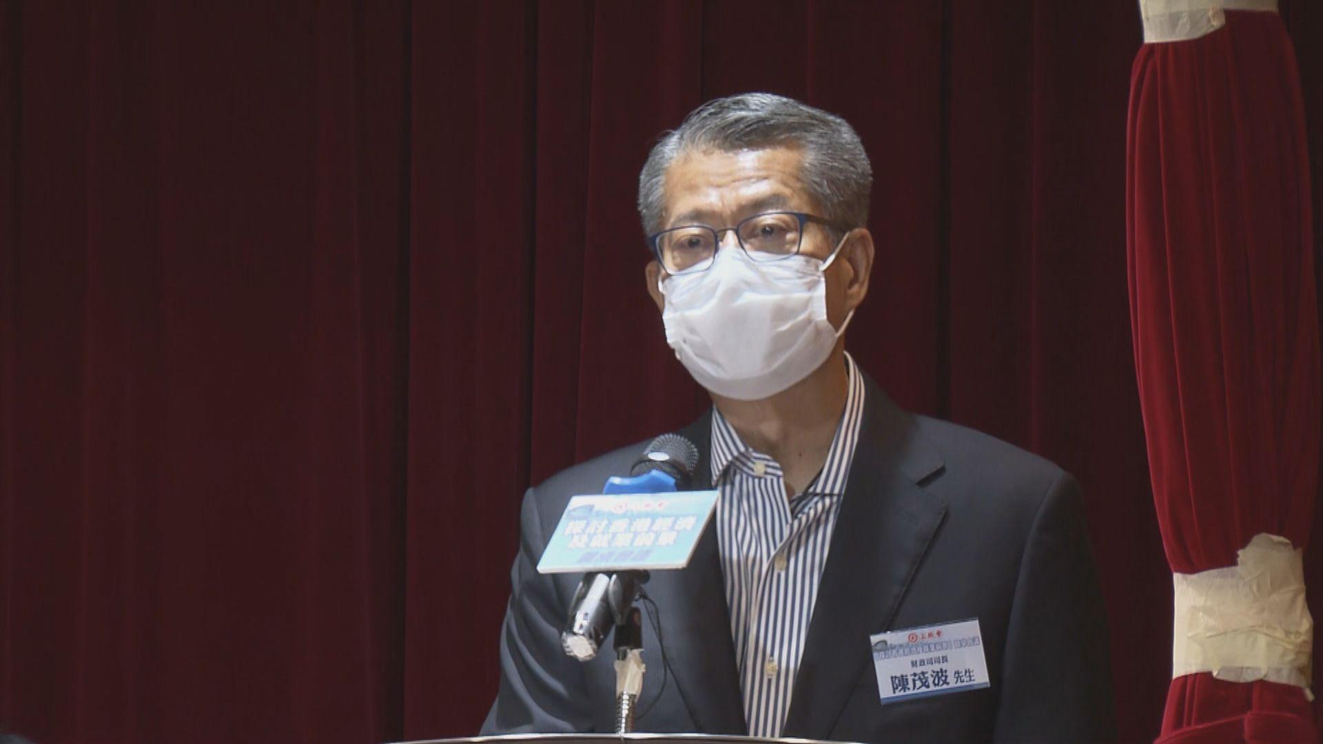陳茂波:外國就港區國安法制裁 為本地經濟短期帶來不明朗因素