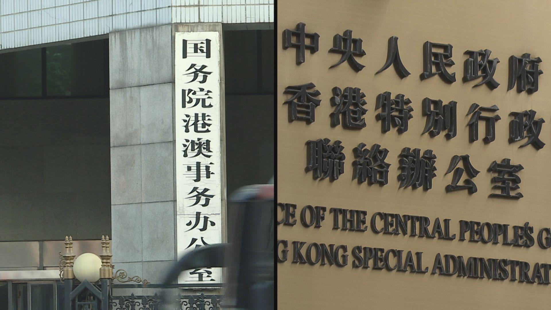 中聯辦:勿低估法例實施的剛性約束及機構執法能力