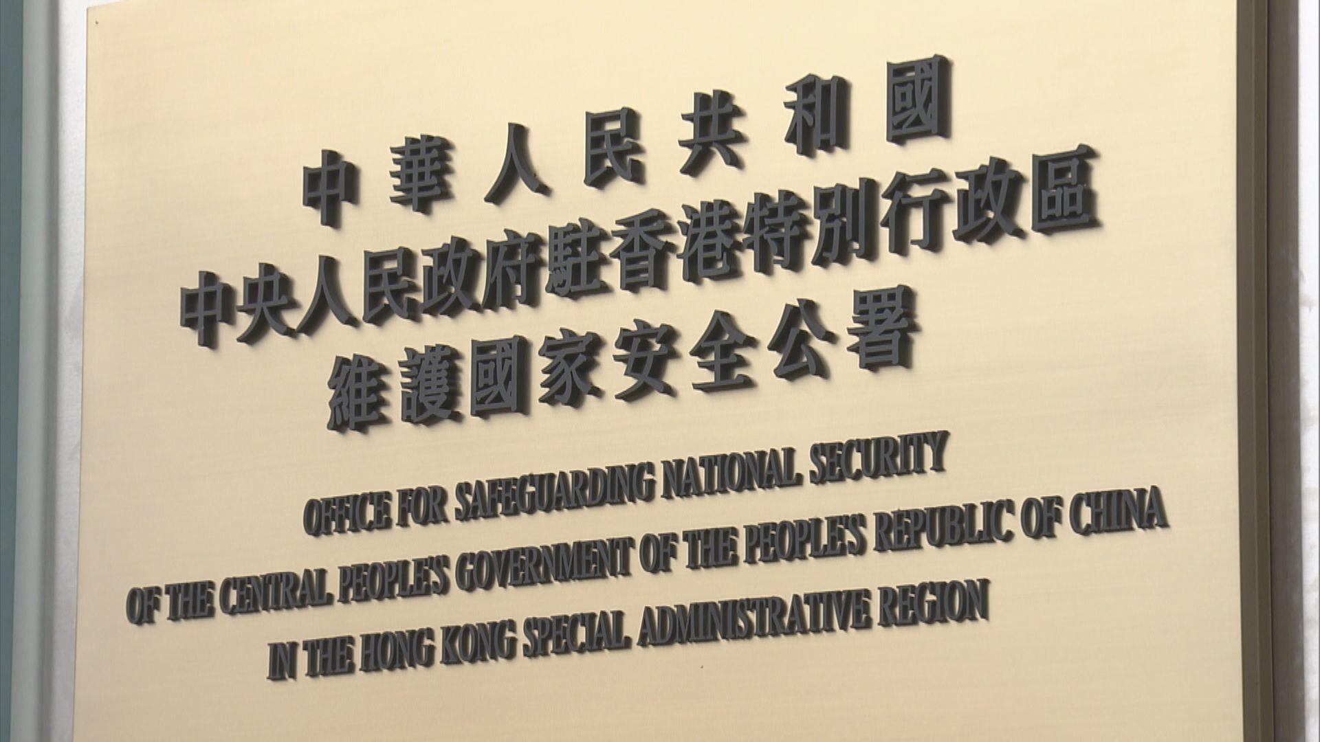 港澳辦聲明指全力支持及配合駐港國安公署