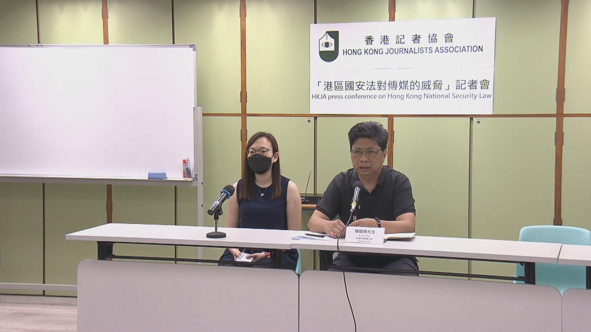 記協調查:9成8新聞從業員反對港區國安法