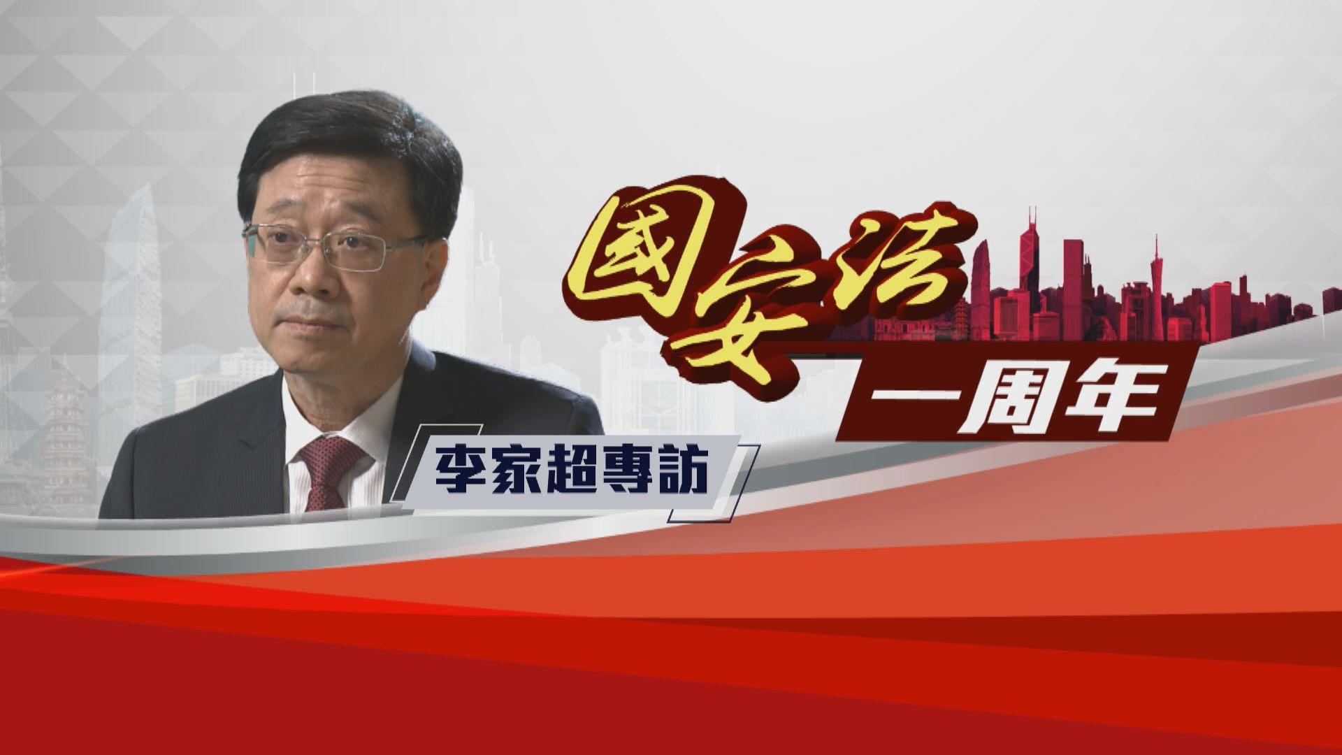 【國安法一周年】李家超足本訪問(一)