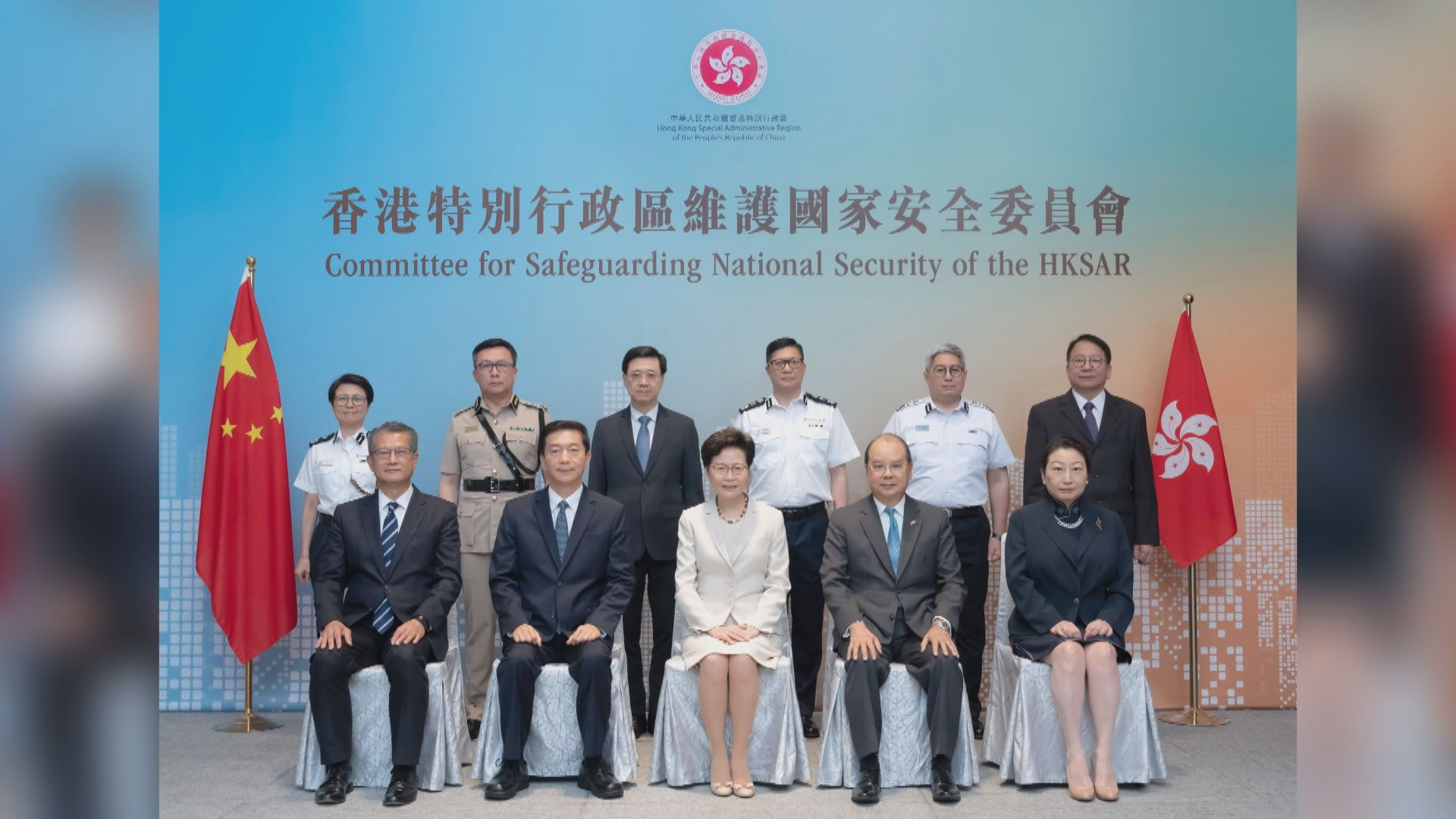 國安委舉行首次會議 駱惠寧列席