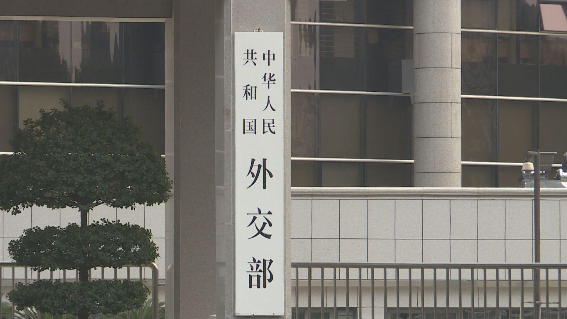 外交部指港區國安法無損香港居民權利自由