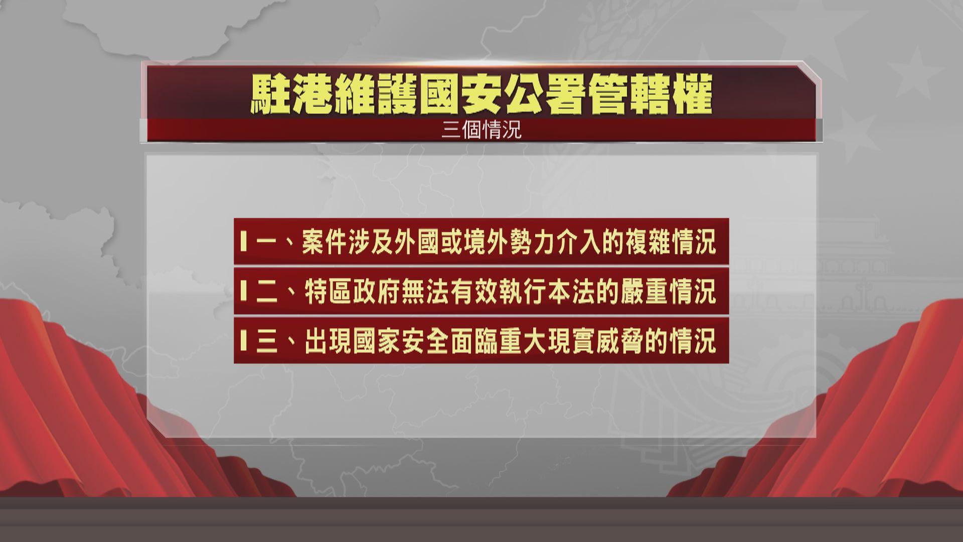 國安法列明在三種情況下 維護國家安全公署可對案件行使管轄權