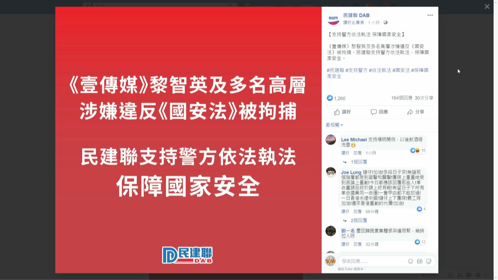 民主派強烈譴責警方行動 民建聯工聯會支持警方執法