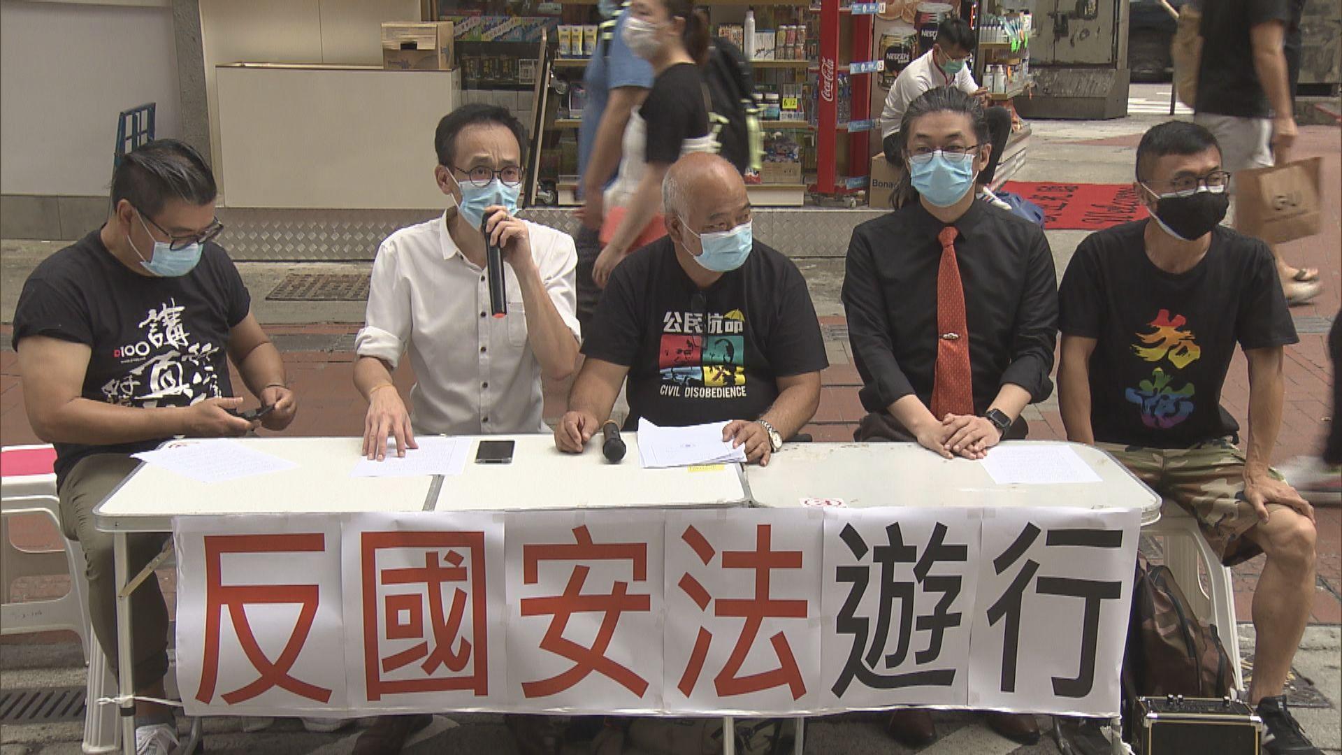 多名區議員計劃周日及七一舉行遊行反國安法