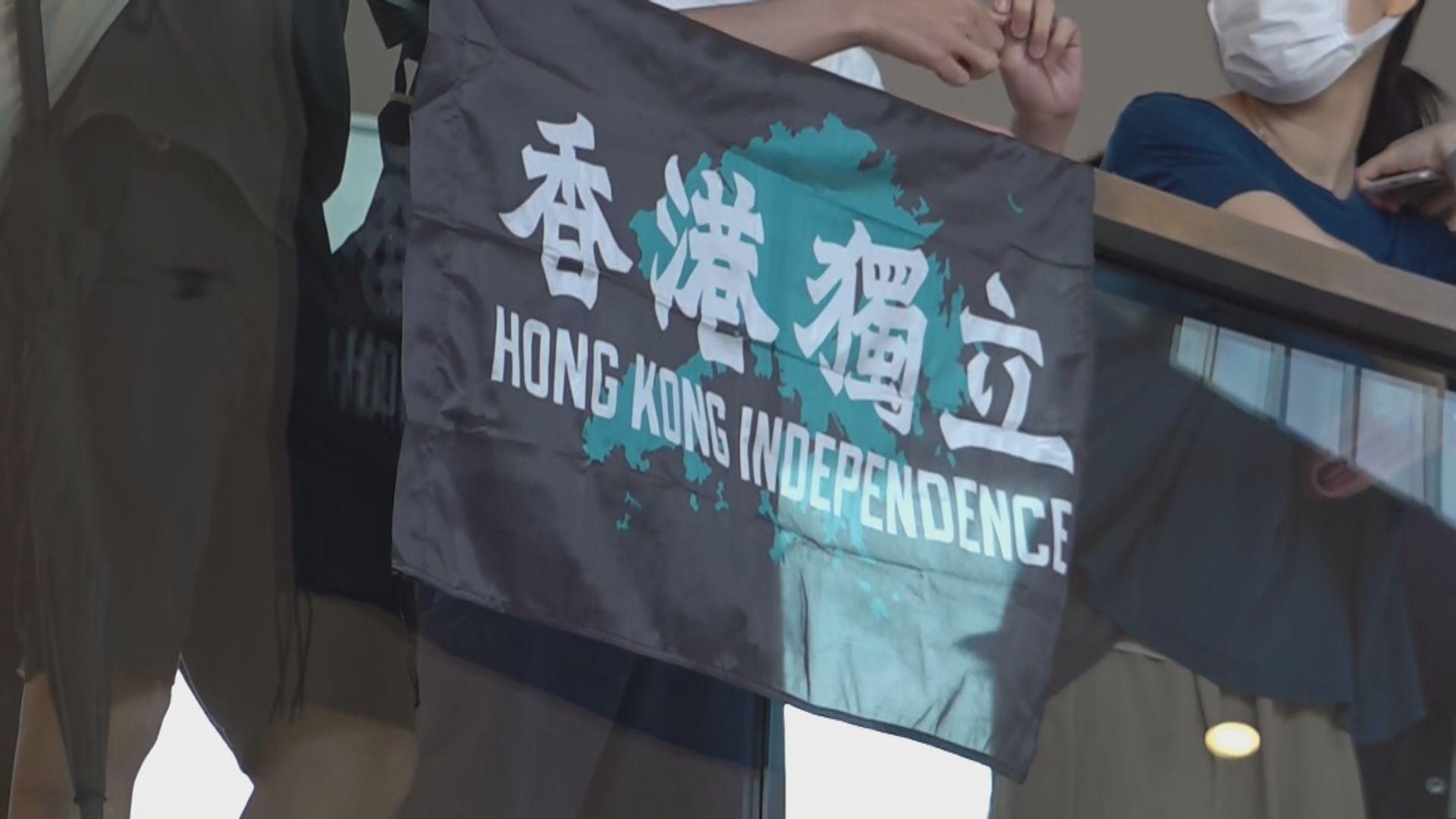 消息指警方會拘捕公開揮動港獨旗幟人士