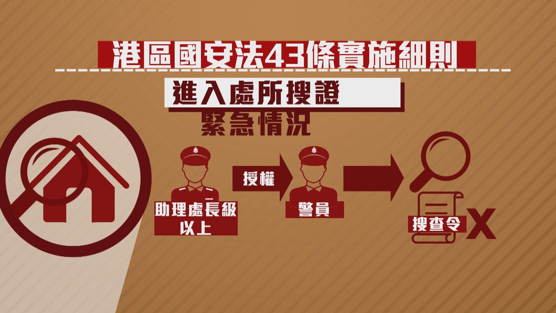 林鄭:第43條細則非擴權 實為保障人權