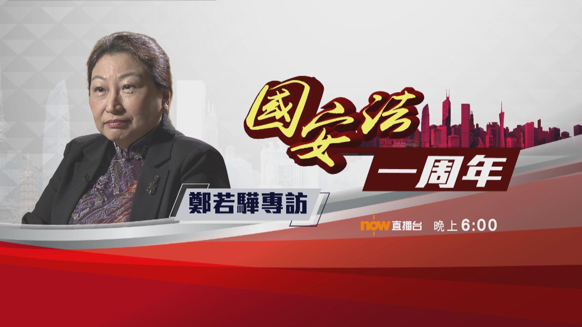 【國安法一周年】鄭若驊足本訪問(一)