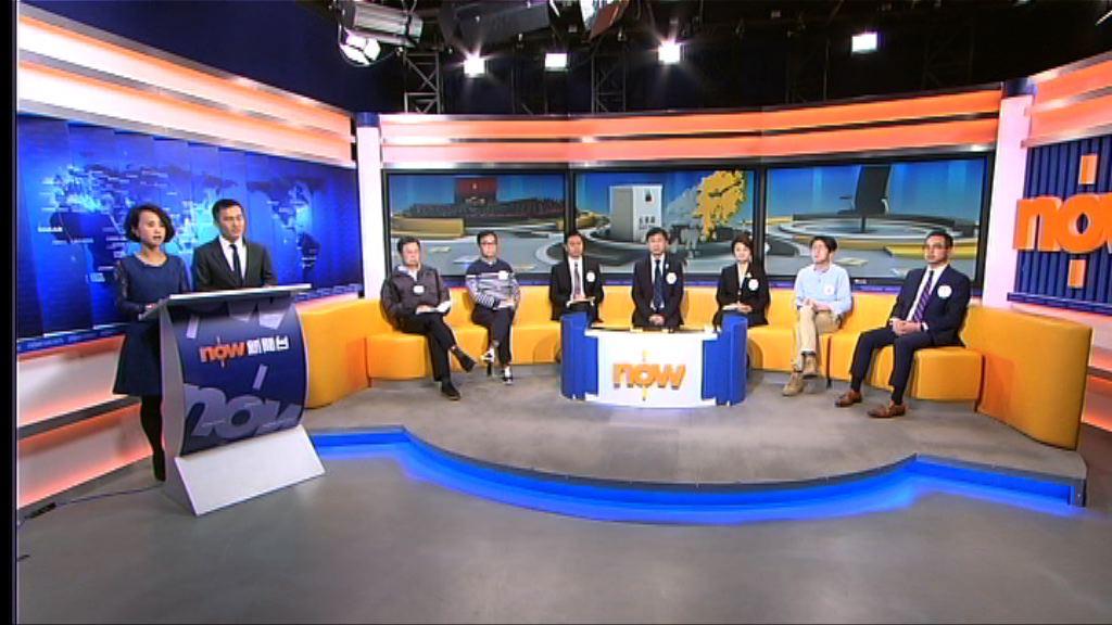 立法會新界東選舉論壇(一)