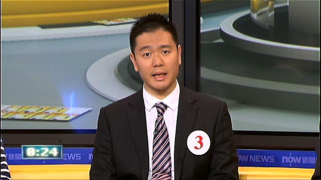 立法會新界東選舉論壇(四)