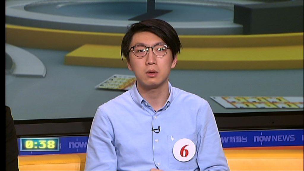 立法會新界東選舉論壇(七)