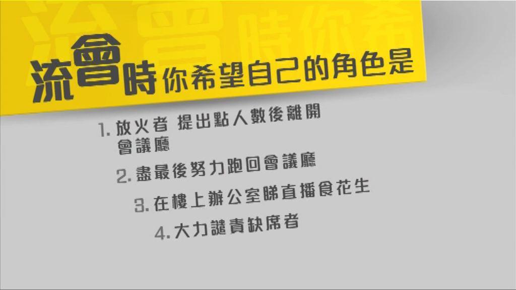 【新東補選特輯】立法會流會時的角色?