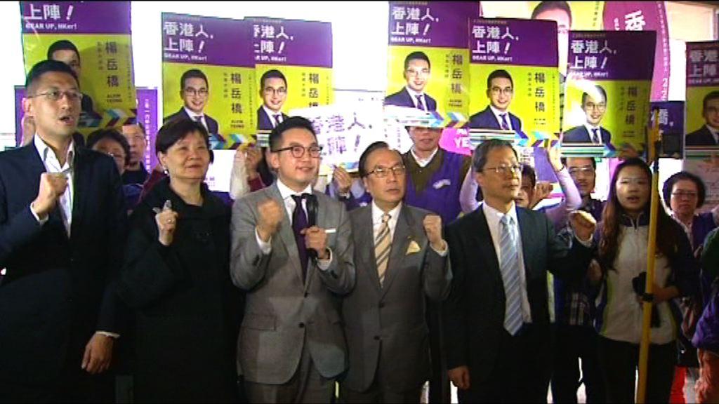 周浩鼎楊岳橋參選新界東補選