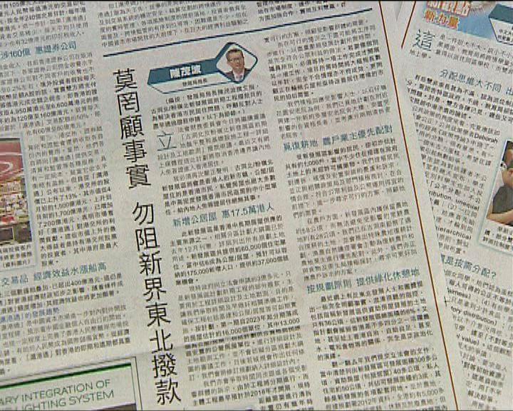 陳茂波促社會認清發展東北需要