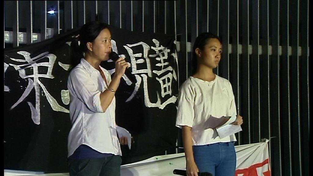 團體集會聲援反新界東北示威案入獄被告
