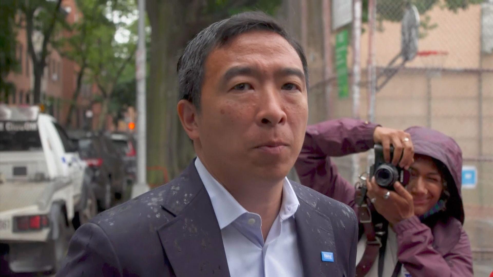 紐約市長初選 楊安澤率先宣布落敗