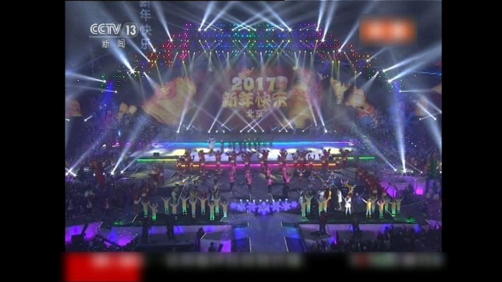 北京有倒數活動迎新年