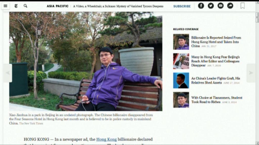 紐約時報:肖建華由輪椅帶走