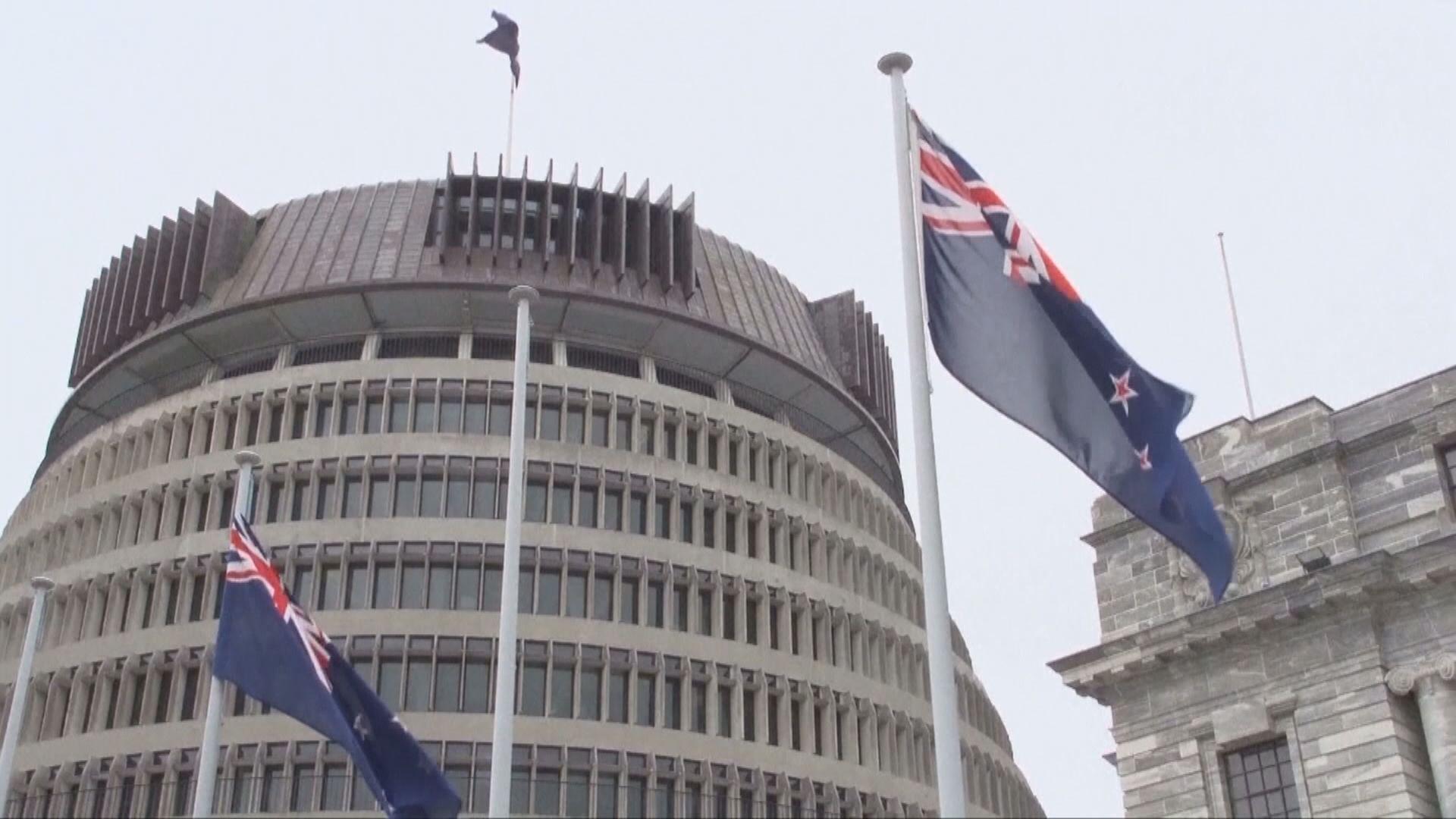 新西蘭擬擴大政府阻止外資投資權力