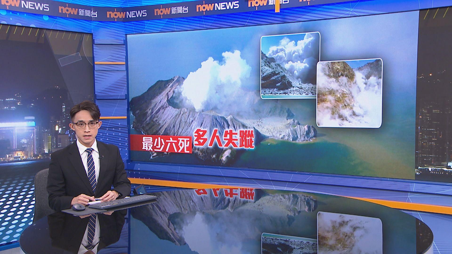 新西蘭懷特島火山爆發增至最少6死多人失蹤