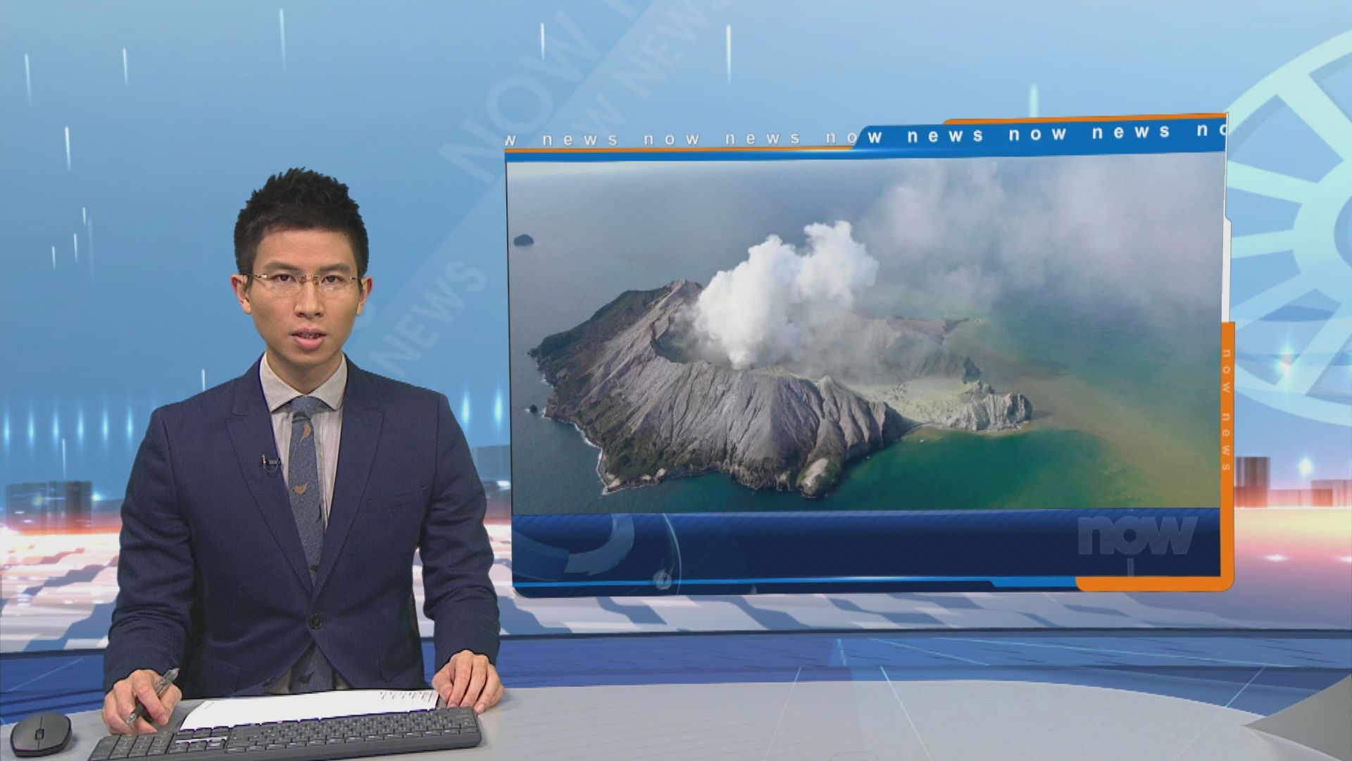新西蘭懷特島火山爆發 兩名港人未尋回
