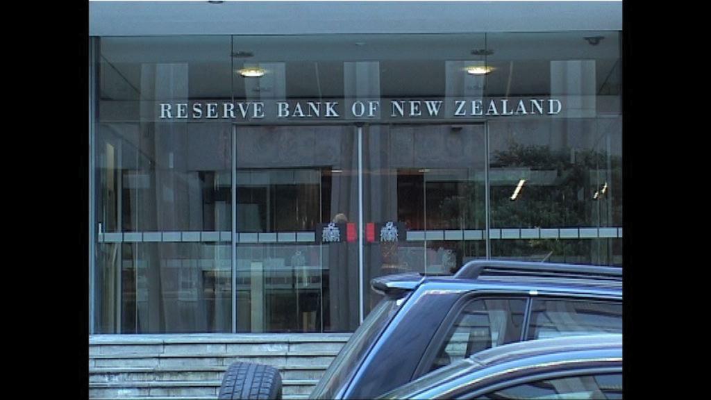 新西蘭央行維持利率不變 惟料需要再減息