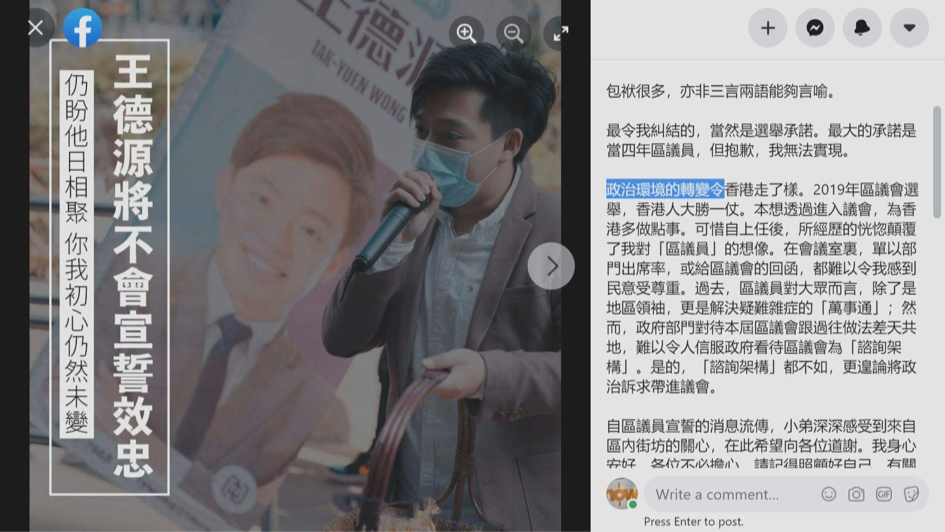 屯門區議員王德源及潘智鍵表明不出席周五宣誓