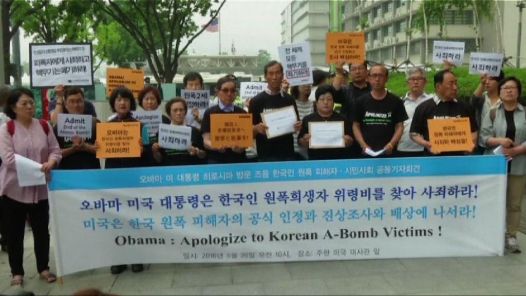 韓裔原爆幸存者抗議奧巴馬訪廣島
